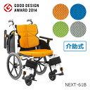 車椅子(車いす) ネクストコア・アジャスト 【松永製作所】 【NEXT-61B】 【プレゼント 贈り物 ギフト】【介護】