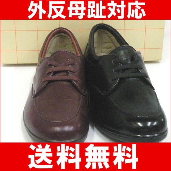 送料無料 外反母趾対応 ボンステップ レディース ウォーキングシューズ ランニングシューズ Bon Step BS5601 21.0cm-25.0cm 3E 通勤 紐 靴 女性用 ヒール 17kei