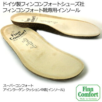 Made in Germany fincomfort ( finn comfort ) dedicated insole * nonstandard-size mail