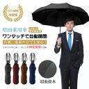 【2020最新改良版】折りたたみ傘 自動開閉 晴雨兼用 大き...