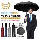 【300クーポン対象商品 8/4 20:00〜】折りたたみ傘...