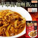 ショッピングフライパン 調味料 フライパンで作る 中華街カレーライスの素 2食入×5袋【常温商品】 カレー スパイス おかず ご飯のお供 ケンミン※レトルトカレーではありません
