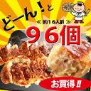 【送料無料】国産ジューシー餃子 96個入(餃子 ぎょうざ 冷凍 中華 惣菜 点心 冷凍食品 まとめ買い お弁当 夜食)