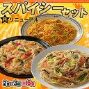 ピリ辛 冷凍 惣菜の定番 ! スパイシー ビーフン セッ