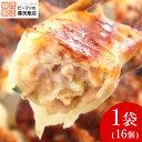 国産ジューシー餃子 1袋(16個)ギョウザ 冷凍 ぎょうざ
