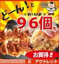 【送料無料】アウトレット 訳あり 国産ジューシー餃子 96個入冷凍 餃子 ぎょうざ まとめ買