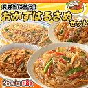 お弁当 に合う!おかず はるさめ セット【計8食】はるさめの炒め物 韓国風はるさめ炒め チャプチェ