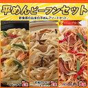 ☆リニューアル! 平めんセット ビーフン3種類調理若鶏