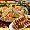 極旨直火海鮮焼きビーフン 5Pとぎょうざ 16個入りのセットケンミン(お弁当/万国料理/