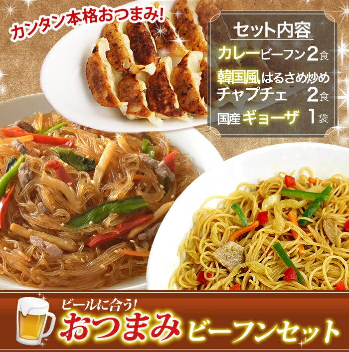 ビールに合う!おつまみビーフンセット【ビーフン2...の商品画像