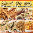 点心deパーティーセット復刻版中華ちまき(1個150g!!)