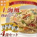 【単品】調理上海風炒 ビーフン(4食セット) 送料別 ケ
