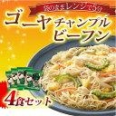 調理ゴーヤチャンプルビーフン【180g×4袋】(お弁当/万国料理/ホームパーティ/麺類/夜食/お子様