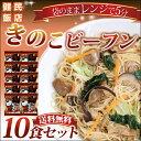 送料無料 焼ビーフン 調理きのこビーフン10食セット