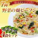 焼きビーフン【単品】塩味をベースに黒胡椒でスパイシー感を出した。調理7種野菜の焼ビーフン 4食セット