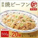 【業務用】調理焼ビーフン500g×20袋(冷凍食品 弁当 お