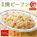 【惣菜用】調理焼ビーフン 500g×1袋(冷凍食品 弁当 お