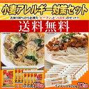 【送料無料】小麦アレルギー対策セットビーフン150g×1