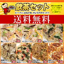 【送料無料】飲茶セット焼ビーフン、エビ玉、きのこ、若鶏きのこ、たらこと高菜、各2