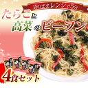 焼きビーフン【単品】たらこと高菜の風味豊かな味。調