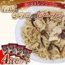 焼きビーフン【単品】新食感の平めん使用、若鶏ときの