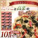 送料無料 焼ビーフン 調理たらこと高菜ビーフン10食セ