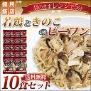 送料無料 焼ビーフン 調理若鶏ときのこビーフン10食セ