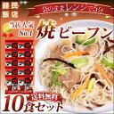 送料無料 焼ビーフン 調理焼ビーフン10食セット まとめ買い焼きビーフン 冷凍食品 業