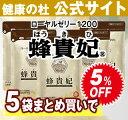 【公式】『蜂貴妃』5袋セットで5%OFF!<送料無料>