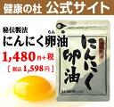 【公式】『秘伝製法にんにく卵油』2袋以上<送料無料>