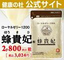 【公式】『蜂貴妃』2袋以上<送料無料>