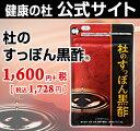 【公式】◆『杜のすっぽん黒酢』2袋以上<送料無料>