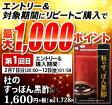 《エントリー&購入で最大1,000ポイント》【公式】◆『杜のすっぽん黒酢』2袋以上<送料無料>