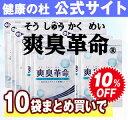 【公式】『爽臭革命』10袋セットで10%OFF!