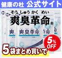 【公式】『爽臭革命』5袋セットで5%OFF!