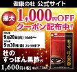《限定クーポンキャンペーン中》【公式】◆『杜のすっぽん黒酢』2袋以上<送料無料>