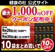 《限定クーポンキャンペーン中》【公式】◆『杜のすっぽん黒酢』10袋セットで10%OFF!<送料無料>