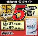 ≪ポイント5倍≫【公式】『爽臭革命』2袋以上<送料無料> 05P03Dec16