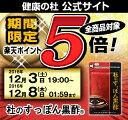 ≪ポイント5倍≫【公式】◆『杜のすっぽん黒酢』2袋以上<送料無料> 05P03Dec16