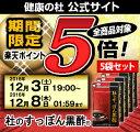 ≪ポイント5倍≫【公式】◆『杜のすっぽん黒酢』5袋セットで5%OFF!<送料無料> 05P03Dec16