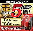 ≪ポイント5倍≫【公式】◆『杜のすっぽん黒酢』10袋セットで10%OFF! 05P03Dec16