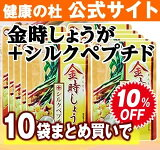 【】金時しょうが+シルクぺプチド(10個セット)