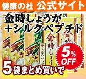 【公式】『金時しょうが+シルクペプチド』5袋セットで5%OFF!<送料無料>
