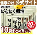 【公式】『秘伝製法にんにく卵油』10袋セットで10%OFF!<送料無料>