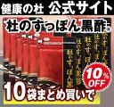 【公式】◆『杜のすっぽん黒酢』10袋セットで10%OFF!