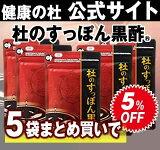 【】杜のすっぽん黒酢(5個セット)
