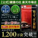 杜のすっぽん黒酢【2袋以上送料無料!】すっぽん黒酢サプリ売上...