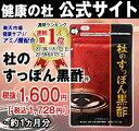 【公式】◆TVCM放映中◆『杜のすっぽん黒酢』2袋以上<送料無料>
