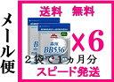 森永乳業ビヒダスBB536 【6ヵ月分】お得な12袋セット(45カプセル×12袋)ビヒダスBB53
