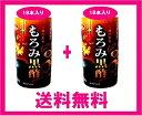 【もろみ黒酢】=2箱セット.送料 無料!=森永乳業効率